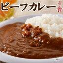 ポイント20倍 1000円 送料無料 ポッキリ レストラン カレー 4食(200