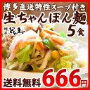 【送料無料】生ちゃんぽん麺5食 ( 特製スープ付き ) 麺の...