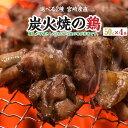 ポイント20倍 1000円 送料無料 ポッキリ 2種から選べる 鶏の炭火焼き 砂