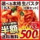 生パスタ 選べる生パスタ8食 送料無料 1食あたり63円! [ パスタ 生パスタ リングイ…