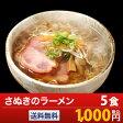 ラーメン 拉麺 『讃岐ラーメン5食』1食あたり200円 送料無料 ラーメン 讃岐ラーメン 5食 特製スープ付き