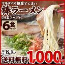【送料無料】ラーメン 送料無料 マルタイ 棒ラーメン ストレート麺 特...
