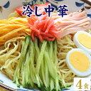送料無料 選べる 冷やし中華 4食 レモン ごま つけ麺 ポイント消化 食品 お試し 業務用 わけあり グルメ 訳あり 特産品 生麺