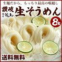 そうめん 送料無料 素麺8食セット 生そうめん 素麺