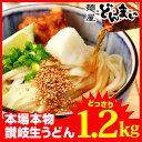【送料無料】本場讃岐うどん製麺工場直送!1食あたり84円 讃岐うどん ...