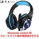 ゲーミング ヘッドセット 【送料無料】 PS4 nintendo Switch マイク付き ヘッドホン スイッチ ゲーム PC ボイチャ fps Xbox One フォートナイト 高音質 LEDライト付