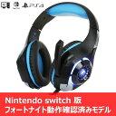 ゲーミング ヘッドセット 【送料無料】 PS4 ninten...