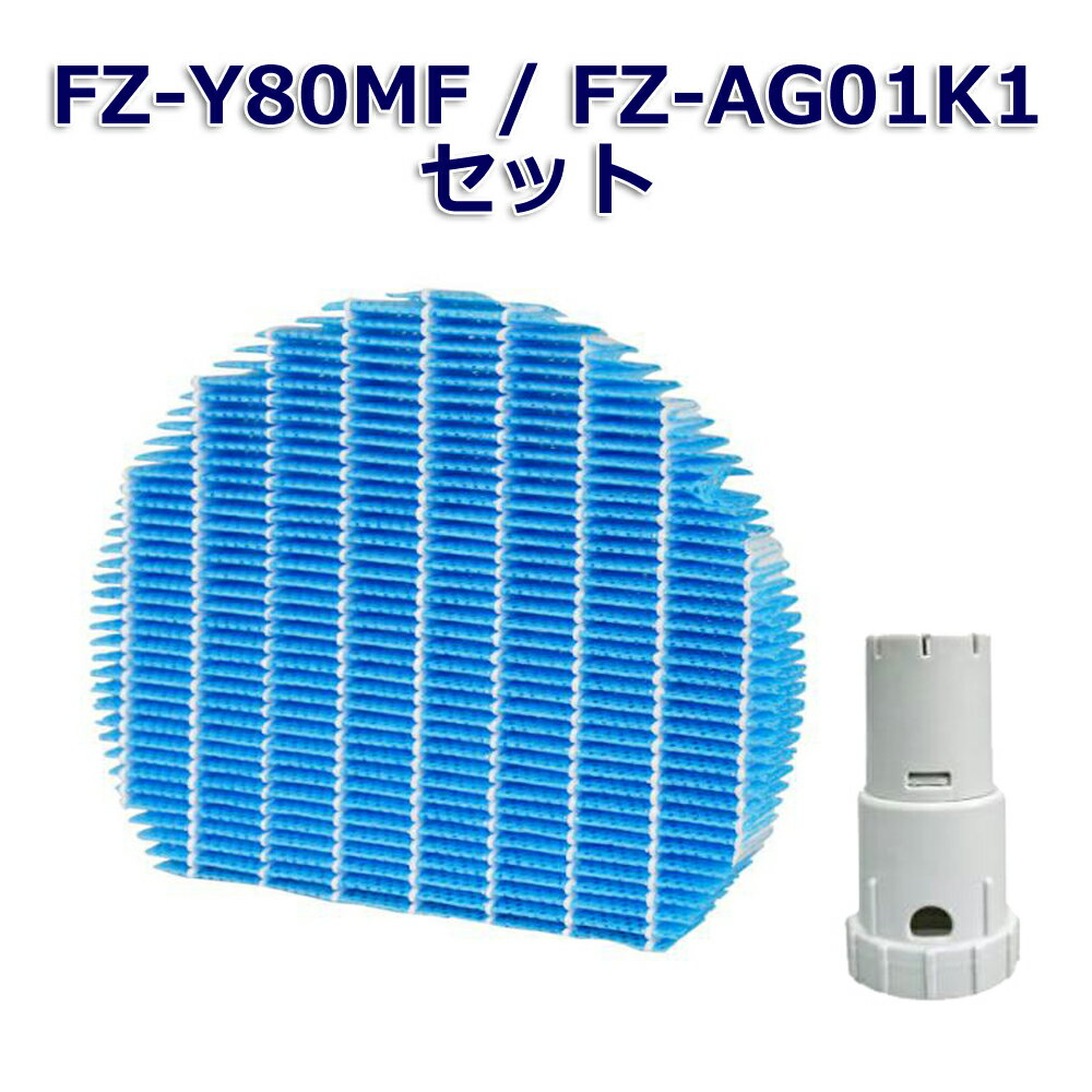 空気清浄機用アクセサリー, 交換フィルター SHARP FZ-Y80MF Ag FZ-AG01K1 (1) FZY80MF