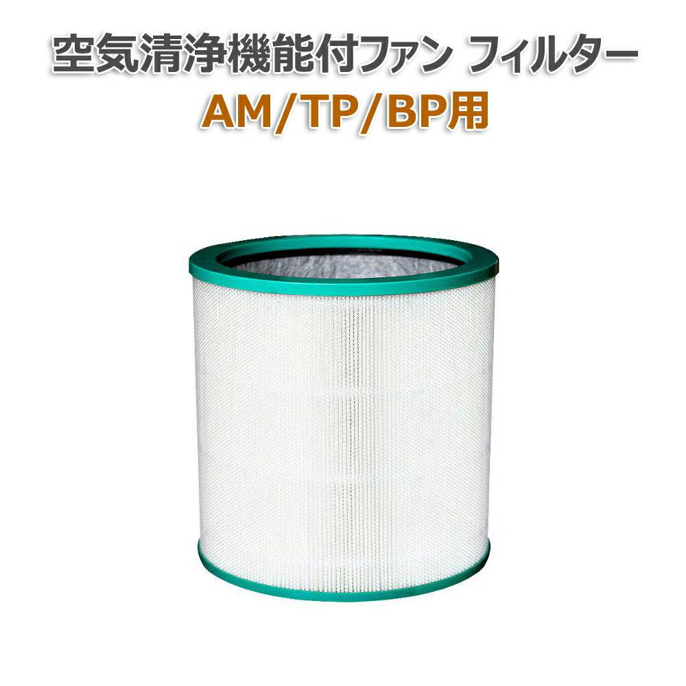 空気清浄機用アクセサリー, 交換フィルター (dyson) TP03 TP02 TP00 AM11 ()1