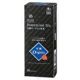 オーガニック紅茶【ダージリン・ティーバッグ(2gx20)】上品な香りとしっかりとした豊かな風味。ストレートで飲んでいただければ、葉の良し悪しはすぐにわかります。