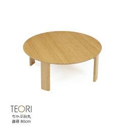 TEORI(テオリ)CHABUDAIちゃぶ台円形Φ800