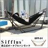 [最大16倍]Sifflus(シフラス)自立式ポータブルハンモックSFF-01