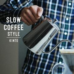 [ポイント最大25倍!]KINTO [キントー]SLOW COFFEE STYLEケトルステン…