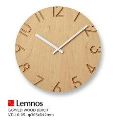 LEMNOS(レムノス)掛け時計CARVEDWOODBIRCHカーヴドウッドバーチφ305xD42mm(NTL16-05)[掛け時計]