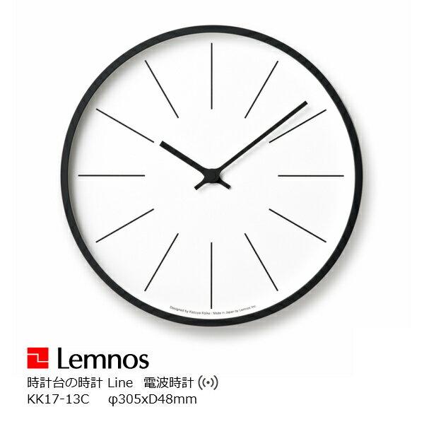 LEMNOS(レムノス)壁掛け時計時計台の時計KK17-13CLine寸法:φ305×d48mm[タカタレムノス掛け時計 電波時計 おしゃれ 北欧風]【P10】[沖縄・北海道配送不可]