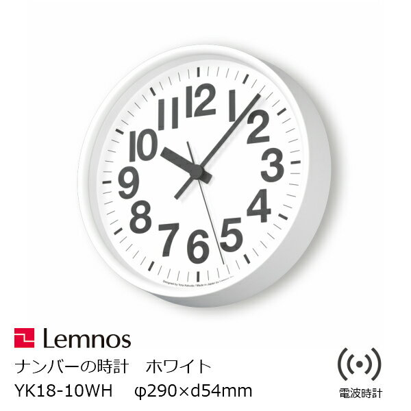 置き時計・掛け時計, 掛け時計 LEMNOS()YK18-10WHP10