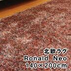 [最大25倍]北欧のラグRonaldo-Neoロナルド・ネオ140×200cm【P10】【10P25May18】