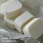 白井油脂工業ミセル固形石けん[沖縄・北海道配送不可]