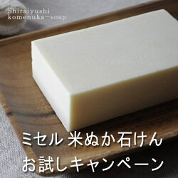 白井油脂工業 ミセル米ぬか植物石けんお試し用