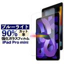 iPad 10.2 Air mini Pro 2020 2019 ブルーライトカット 90% 強化ガラス iPad 9.7 Pro 11インチ Air4 Air3 Air2 mini5 mini4 mini3 mini2 Pro 9.7 10.5 11 日本製 液晶保護 フィルム [fiel.D 正規品] アイパッド 第8世代 第7世代 エアー ミニ プロ 透明 耐衝撃 保護シート・・・