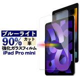 iPad 10.2 Air mini 2019 Pro 2020 ブルーライトカット 90% 強化ガラス iPad 9.7 2018 Pro 11インチ Air3 Air2 mini5 mini4 mini3 mini2 Pro 9.7 10.5 11 日本製 液晶保護 フィルム [fiel.D 正規品] アイパッド 第6世代 第7世代 エアー ミニ プロ 透明 耐衝撃 保護シート