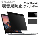 MacBook 着脱式 のぞき見防止フィルター マグネット式 MacBook Pro 13 15 16 Air 13 2020 2019 プライバシーフィルム 着脱可能 プライバシーフィルター マックブック 12 11 16インチ プライバシー 守る のぞき見防止 アンチグレア ブルーライトカット 保護 《MS factory》