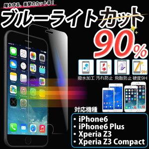 【発売記念セール価格!】iPhone6/6Plus ブルーライトカット 液晶 保護フィルム 4.7インチ 5.5...