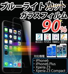 【ご愛顧感謝価格!】ブルーライト カット 液晶 保護フィルム ガラスフィルム iPhone6/6Plus 4....