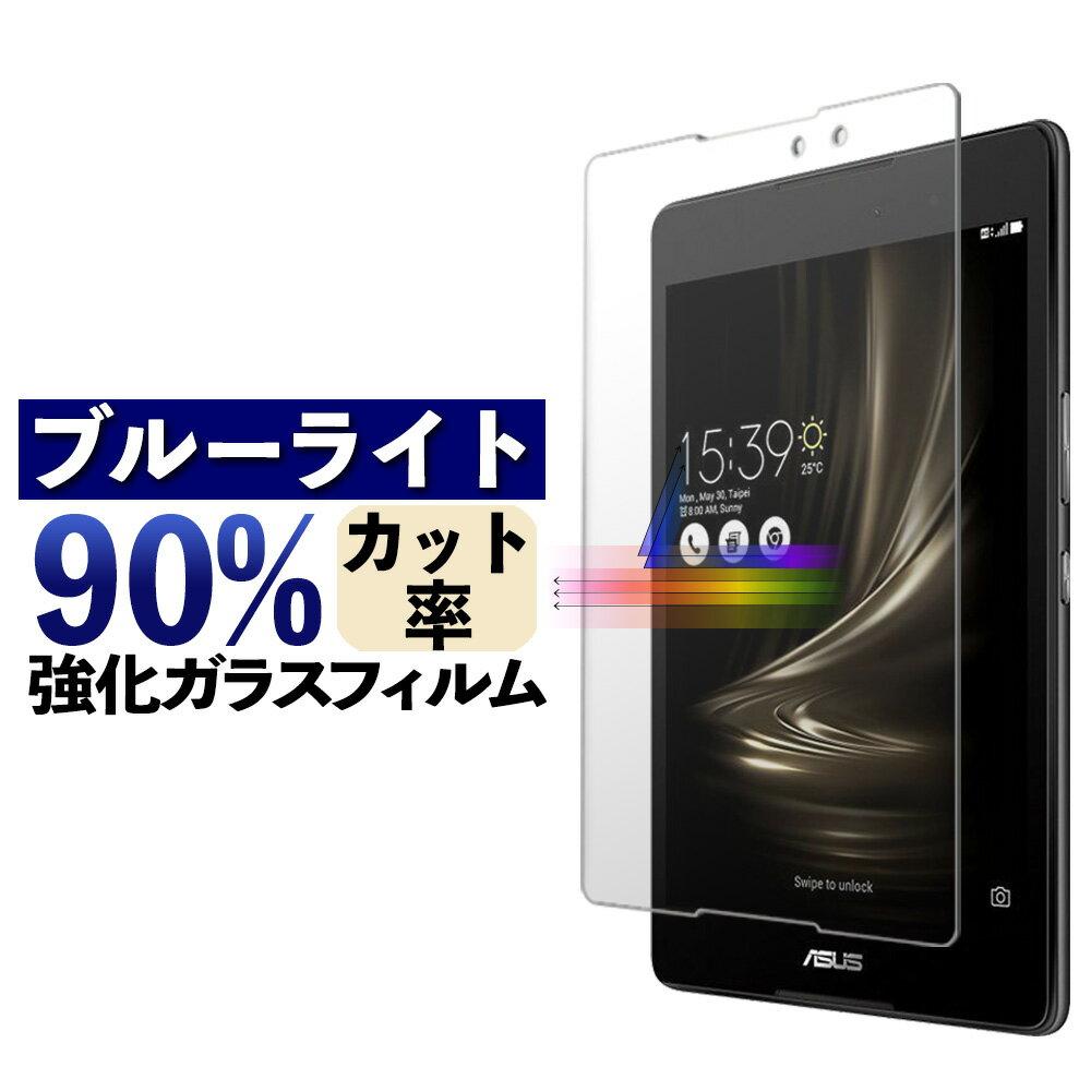 0ba2083db5 ASUS ZenPad 3 8.0 ブルーライトカット 90% 強化ガラス 日本製 全面 液晶保護