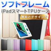 【ソフトフレームType】iPad 2017 ケース iPad mini4 iPad Air2 ケース iPad Pro 9.7 iPad Pro 12.9 iPad mini2 iPad Air iPad mini3 iPad2 iPad3 iPad4 第五世代 おしゃれ スマートカバー 《MS factory》 アイパッドエアー アイパッドプロ