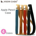 JISONCASE 正規品 Apple Pencil ケース アップル...