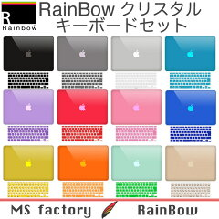 MacBook Air Pro Retina 11/13/15インチ 2013年発売 New Air 11,13インチ (MID2013) & Retina ディスプレイ 13,15インチ(Late2013) クリスタルタイプ ハードシェルケース キーボードカバー付き 《全12色》 RainBow レインボー マックブック