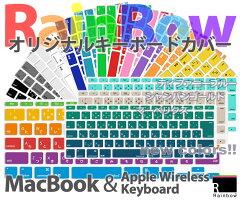 Apple Wireless Keyboard/MacBook Pro 13,15/Air 11,13/ProRetina 13,15 対応 キーボードカバー [RainBow] 日本語 (JIS配列) 【全16色】マック マックブック Mac