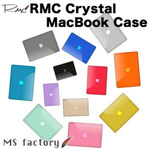 MacBook Air Pro Retina 11/13/15インチ 12インチ 2013,2014,2015年発売 New Air 11/13インチ (Mid2013/Early2014,2015) & Pro/Pro Retina ディスプレイ 13,15インチ(Mid2015) 対応 クリスタル ハードシェル マックブック ケース 《全12色》 RMC 【10P19Dec15】