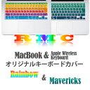 《RMC》MacBook, iMac 対応 キーボードカバー [デザインモデル] レインボー Mavericks カラー【...