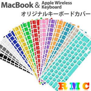 《RMC》MacBook, iMac 対応 キーボードカバー [単色モデル]シャンパンゴールド/ティファニーブ...