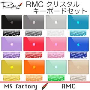 MacBookAirProRetina11/13/15インチNewMacBookAir対応(Mid2013対応)クリスタルモデルハードシェルケースキーボードカバー付き《全13色》MOBILESTUDIO限定ブランドRainBowレインボウRMCマックブックマットケース