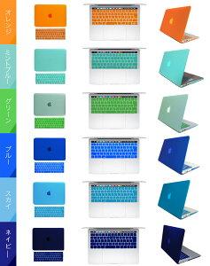 MacBookpro13ケースAirProRetina11121315インチ2016年発売TouchBar搭載モデルProAir11インチ13インチProRetinaディスプレイ12インチ対応マット加工ハードシェルマックブックケースキーボードカバー付《全14色》RMC【03P05Nov16】