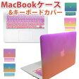 MacBook Air Pro Retina Pro15 Pro13 Touch Bar 11 12 13 15インチ Air 11 13インチ ( Mid2013 Early2014 2015 2016 ) ハード シェル ケース キーボードカバー 付き 《RMC オリジナル グラデーション》 マックブック