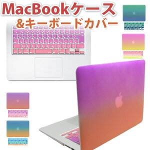 MacBookAirProRetina11/13/15インチ2013,2014年発売NewAir11,13インチ(Mid2013/Early2014)&Retinaディスプレイ(Mid2014)対応ハードシェルケースキーボードカバー付き《RMCオリジナルグラデーション》マックブック