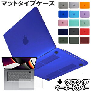 MacBook Air Pro 13 16インチ ケース 2020 2019 年発売モデル対応 Pro 13インチ 16 インチ Touch Bar 搭載モデル pro13 A2251 A2289 pro16 A2141 Air13 Retina A2179 ハード シェル マックブックプロ エアー 保護 カバー 《全14色 マット加工 キーボードカバー付 》 RMC
