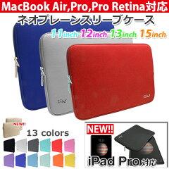 MacBook 用 ネオプレーン インナー ケース 11インチ 12インチ 13インチ 15イ…