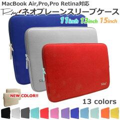 《RMC 限定 カラー》MacBook Air Pro Retina 11/13/15インチ スリーブケース 【到着後のレビュ...