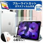 [セット] iPad ケース + ブルーライトカット 90% ガラスフィルム iPad mini5 Air3 iPad 9.7 2018 ケース iPad mini Air 2019 カバー Pro11 Pro10.5 Pro9.7 11インチ Air2 mini2 mini3 mini4 おしゃれ 《MS factory》 アイパッドエアー アイパッドプロ アイパッドミニ 保護