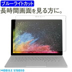 Microsoft Surface Book 2 ( 13.5 インチ ) / Surface Book 液晶 保護 フィルム ブルーライト カット サーフェイス ブック シール シート マイクロソフト 日本製 [fiel.D]
