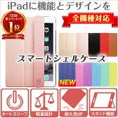iPad mini4 ケース iPad Air2 ケース iPad Pro 9.7 iPad Pro 12.9 iPad mini2 iPad Air iPad mini3 ( iPad mini Retina ) iPad2 iPad3 iPad4 おしゃれ スマートシェルカバー!スマートカバー!《MS factory》 アイパッドエアー2ケース アイパッドミニカバー