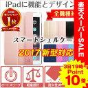 新型 iPad Pro 10.5 iPad 2017 ケース iPad mini4 ケース iPad Air2 ケース iPad Pro 9.7 iPad Pr...