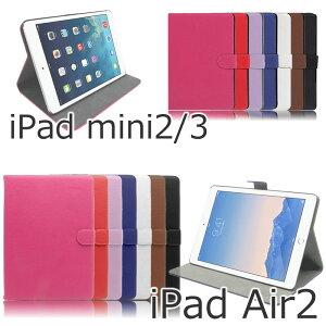 iPadAir2/mini2,3(iPadminiRetina)対応シンプルPUレザー自由に角度調整可能なスタンドケース《全7色》手帳型アイパッドエアーアイパッドミニケースcaseスタンド機能保護カバーかわいいおしゃれカバーピンク/ネイビー/レッド/ブラック/ブラウン/ホワイト/ラベンダー
