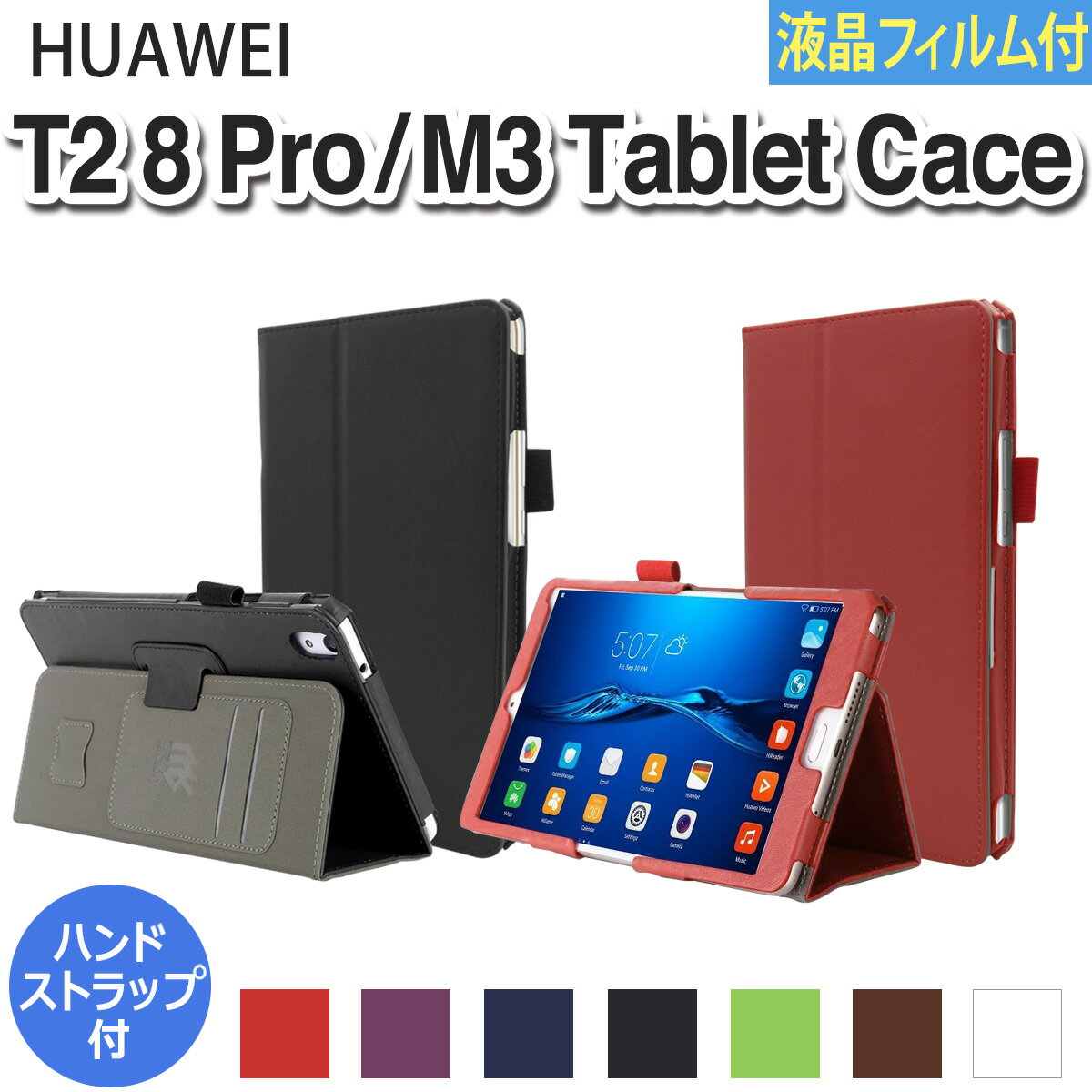 6fc73a6d23 docomo dtab Compact d-01J ケース HUAWEI MediaPad M3 8.4インチ MediaPad T2 8 Pro