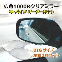広角クリアミラー・BIGサイズ(左右2枚セット)